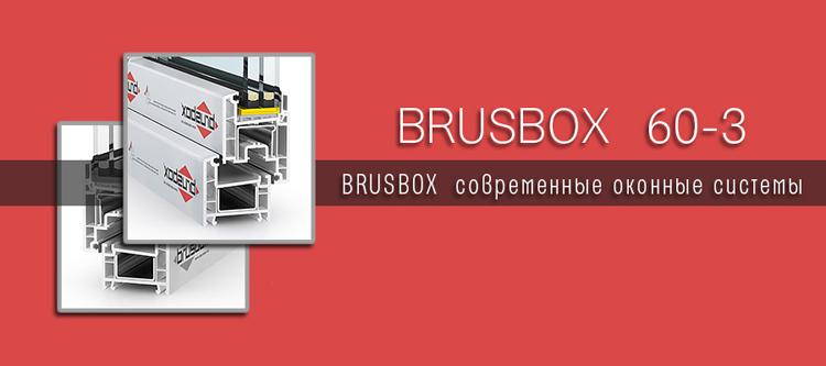 профиль brusbox 60-3