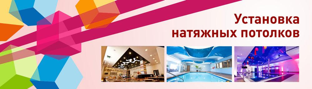 Натяжной потолок купить в Минске