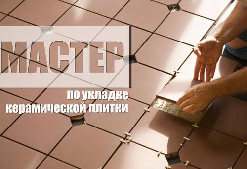 укладка плитки  мастер Минск
