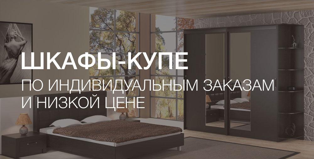 заказать шкаф купе в Минске