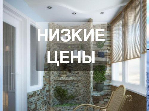 Отделка балкона камнем, Отделка балкона камнем в Минске