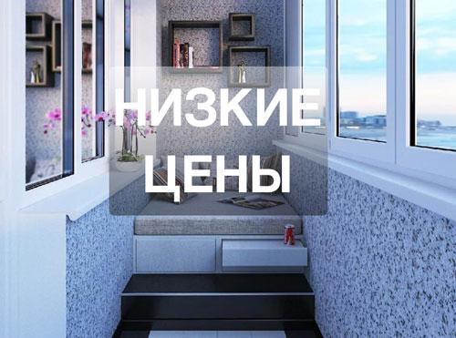 ремонт лоджии под ключ в Минске, У нас можно заказать ремонт лоджии под ключ в Минске.